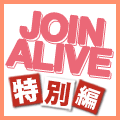 JOIN ALIVE[2017年7月15日出演アーティスト]特別編