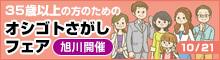 35歳以上の方のためのオシゴトさがしフェア【旭川開催】