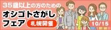 35歳以上の方のためのオシゴトさがしフェア【札幌開催】