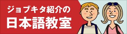 札幌・北海道で働く外国人のためのジョブキタ紹介の日本語教室