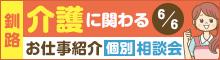 【釧路開催】介護に関わるお仕事紹介個別相談会