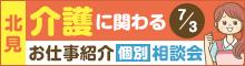 【北見開催】介護に関わるお仕事紹介個別相談会