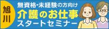 【旭川開催】無資格・未経験の方向け「介護のお仕事」スタートセミナー|ジョブキタ紹介