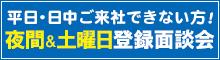 夜間&土曜日登録面談会 ジョブキタ紹介