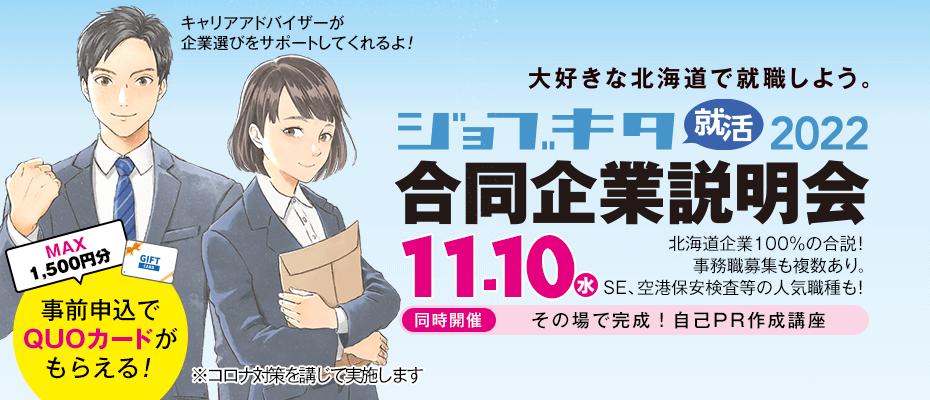 11/10  ジョブキタ就活 合同企業説明会