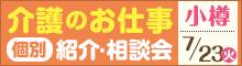 【小樽開催】介護のお仕事<個別>紹介・相談会