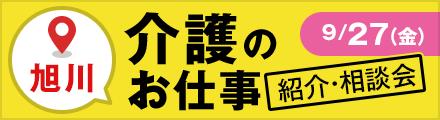 【旭川開催】介護のお仕事紹介・相談会