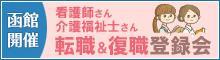 【函館開催】看護師さん・介護福祉士さん転職&復職登録会|ジョブキタ紹介