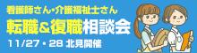 看護師さん・介護福祉士さん転職&復職相談会【北見開催】