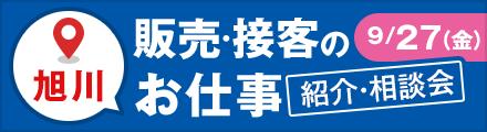 【旭川開催】正社員で働こう!販売・接客のお仕事紹介・相談会