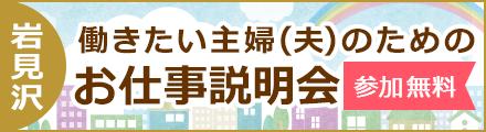 【岩見沢開催】働きたい主婦(夫)のためのお仕事説明会