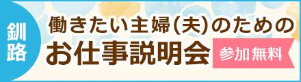 【釧路開催】働きたい主婦(夫)のためのお仕事説明会