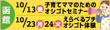 【函館開催】しゅふきたオシゴト体験 子育てママの再就職を応援します