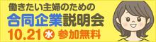 働きたい主婦のための合同企業説明会【帯広開催】