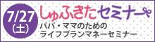 【7/27開催】パパ・ママのためのライフプランマネーセミナー
