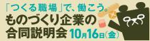 【札幌開催】ものづくり企業の合同企業説明会