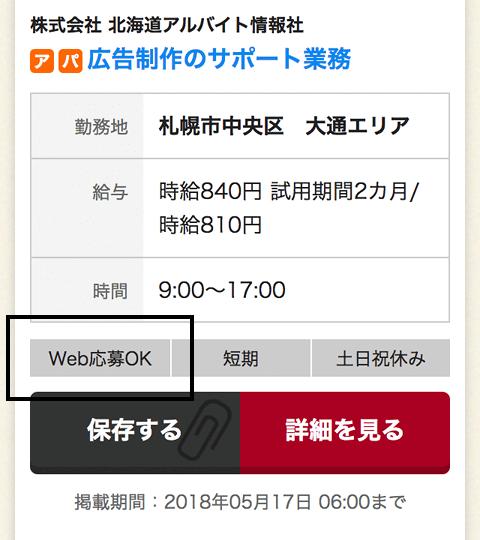 札幌 アルキタ