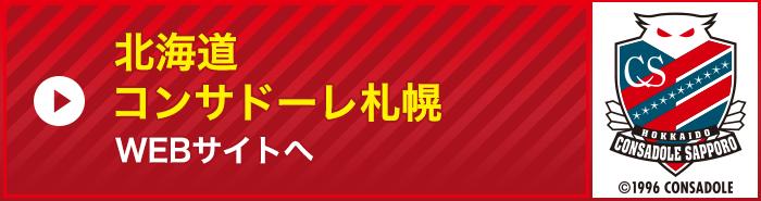 北海道コンサドーレ札幌WEBサイトへ