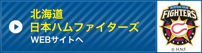 北海道日本ハムファイターズWEBサイトへ