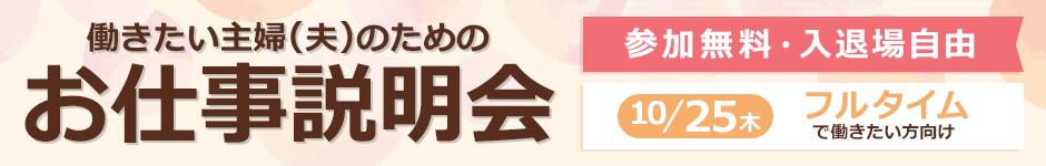 【札幌開催】働きたい主婦(夫)のためのお仕事説明会