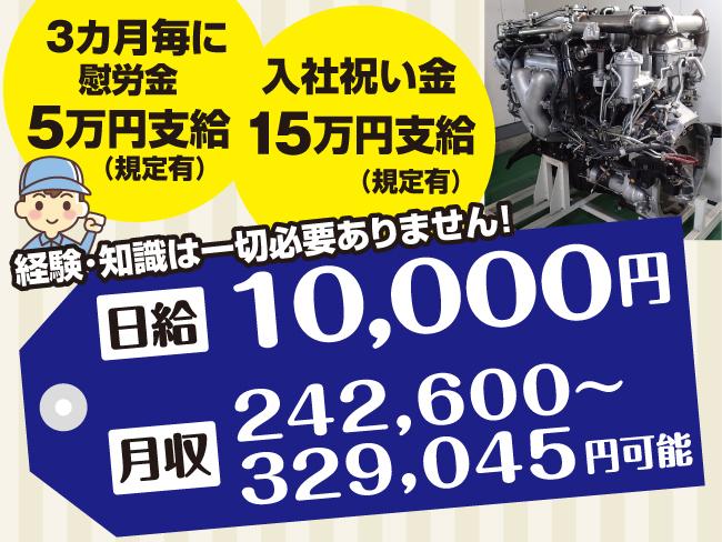 いすゞエンジン製造北海道 株式会社