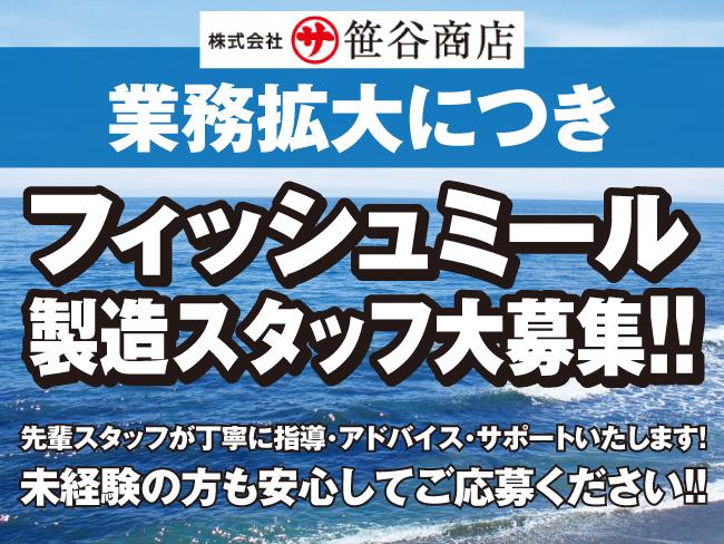 株式会社 マルサ笹谷商店