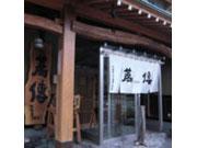蕎傳(そばでん) 多加べえの茶屋 総本店