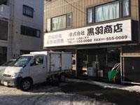 株式会社 黒羽商店