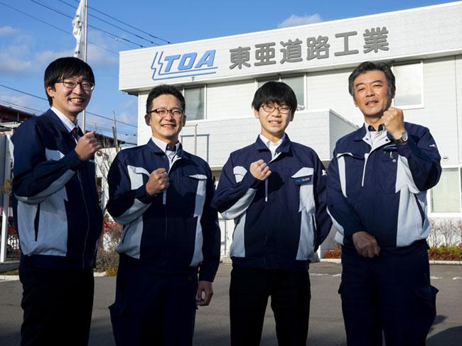 東亜道路工業(株) 北海道支社