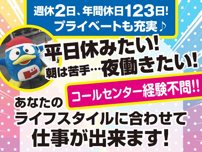(株)オペレーションシェアードサービス 札幌コールセンター