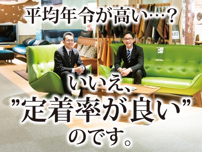 札幌ファニシング 株式会社