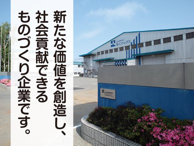 旭イノベックス株式会社