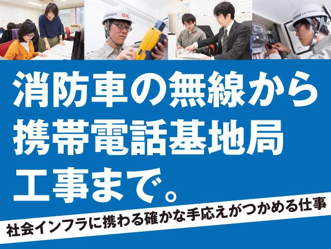 エルーグシステム株式会社 札幌支店