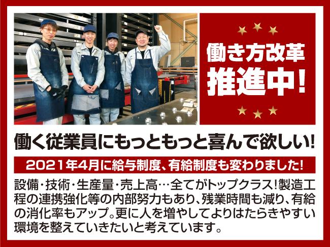 井上鐵工株式会社