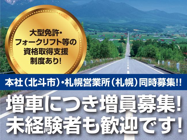 ヤマダイ大作運輸(株)