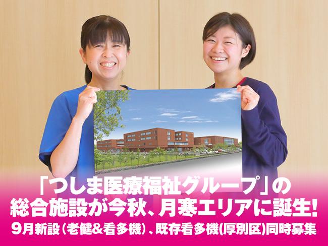つしま医療福祉グループ 医療法人社団日本医療大学 日本医療大学病院 看護小規模多機能型居宅介護日本医療大学月寒東