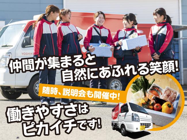 (株)オーシャンシステム ヨシケイ北海道