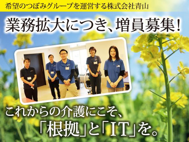 希望のつぼみグループ  株式会社青山
