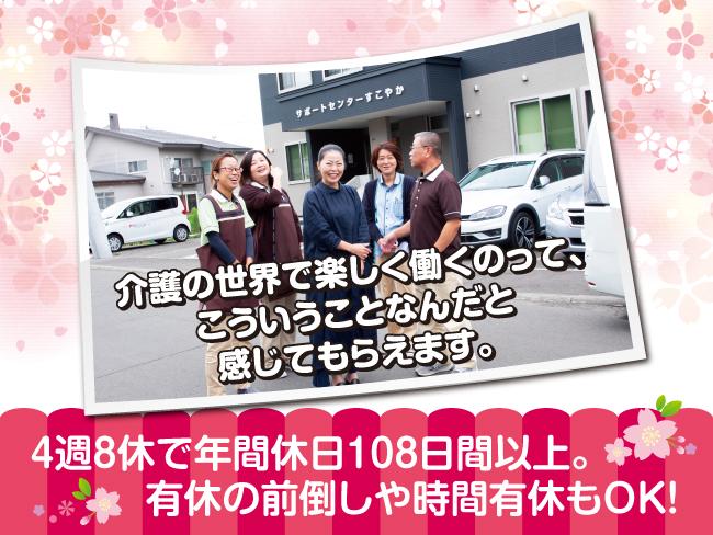 (有)札幌すこやか介護サービス