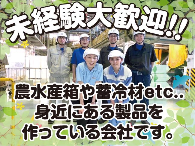 株式会社 積水化成品北海道