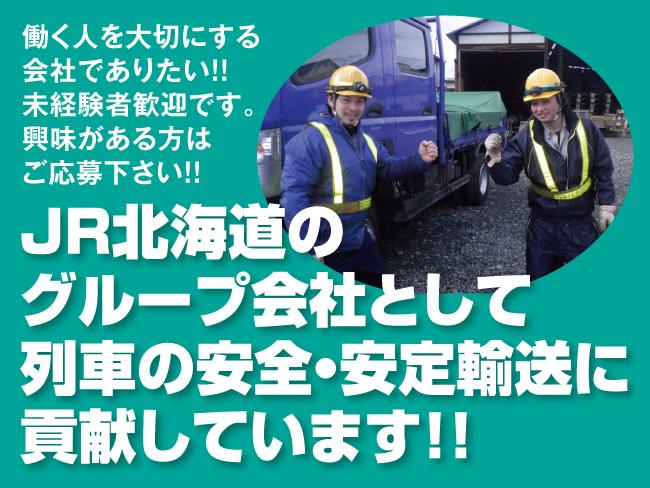 北海道軌道施設工業株式会社 札幌支店