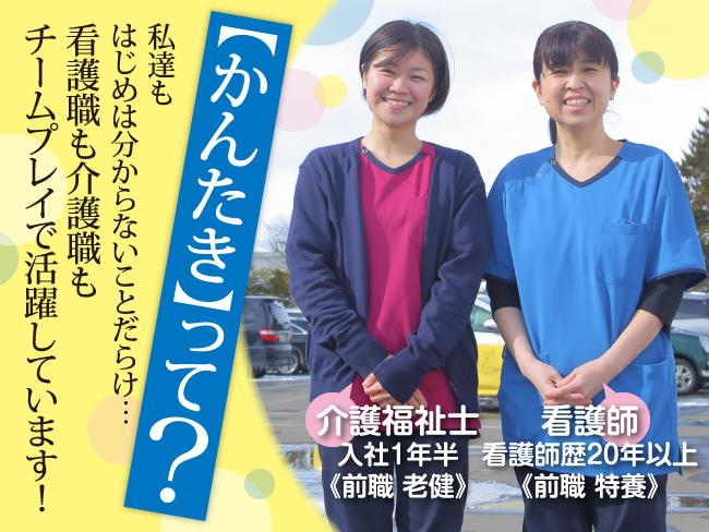 つしま医療福祉グループ 医療法人社団日本医療大学 日本医療大学病院 看護小規模多機能型居宅介護ごきげん新さっぽろ