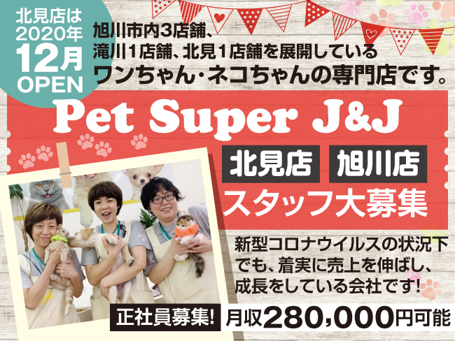 Pet Super J&J 株式会社J&J