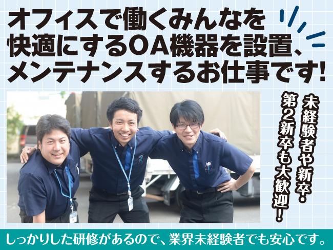 株式会社日本オフィスオートメーション札幌営業所