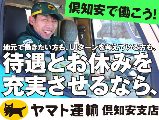 ヤマト運輸(株) 千歳主管支店