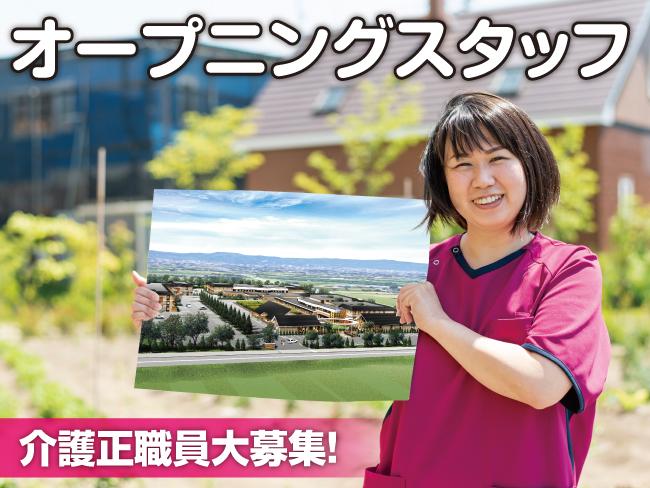 つしま医療福祉グループ 社会福祉法人 日本介護事業団
