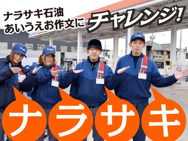 ナラサキ石油株式会社