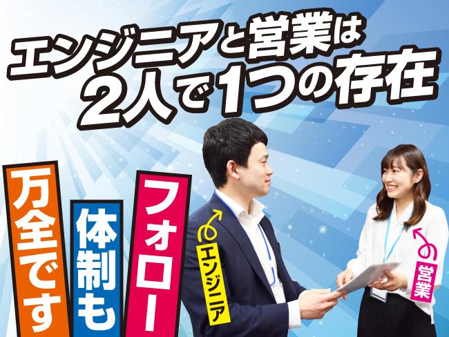 株式会社テクノプロ テクノプロ・IT社 札幌支店