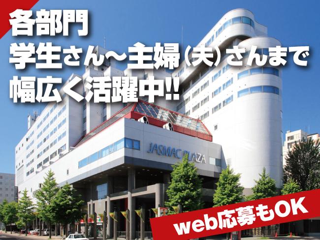 ジャスマックプラザ(株)のアルバイト情報