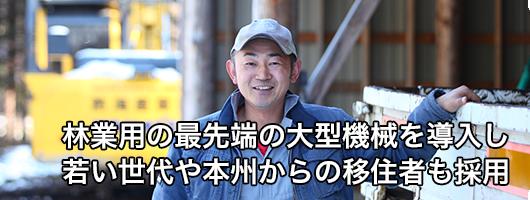 農林漁業の仕事人file.006【林業/熱海亘さん】